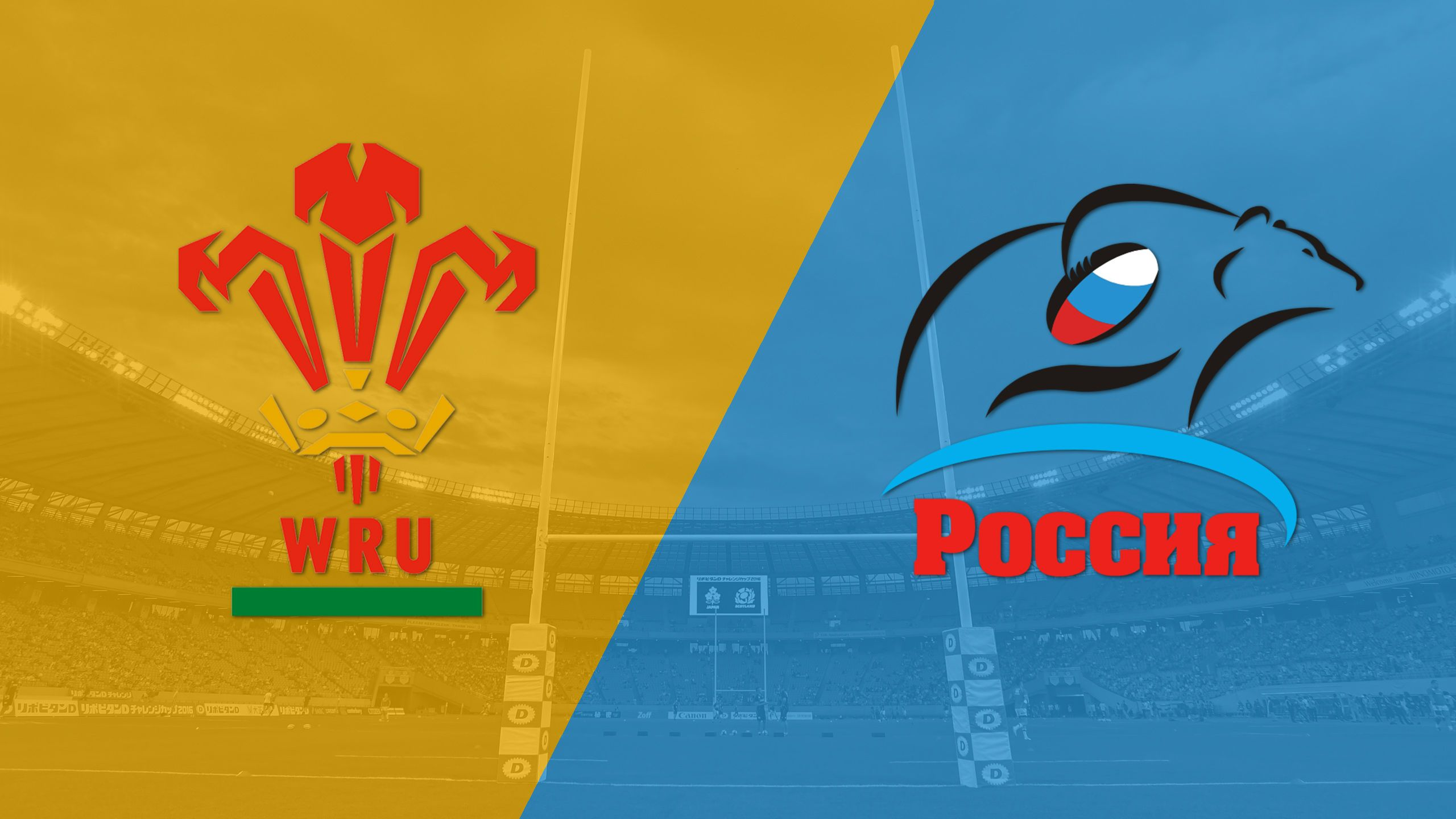 Wales vs. Russia (13th Place Semi Finals) (World Rugby Sevens Series)